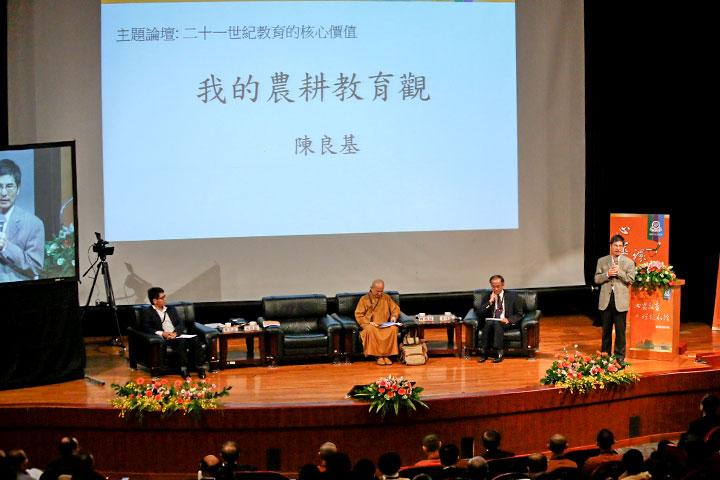 2014年心靈與教育場次-邀請時任法鼓文理學院校長惠敏法師(左二)、台灣大學副校長陳良基(右一)、作家候文詠(左一)參與主題論壇