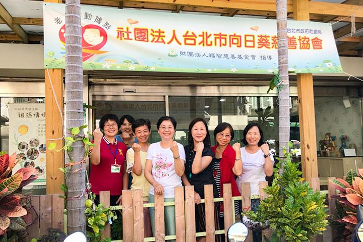 福智慈善、向日葵協會合作,提供社會福利諮詢、培訓服務