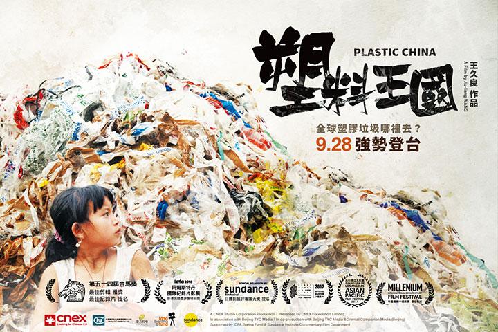 支持淨塑認識真相,慈心里仁包場觀賞「塑料王國」紀錄片