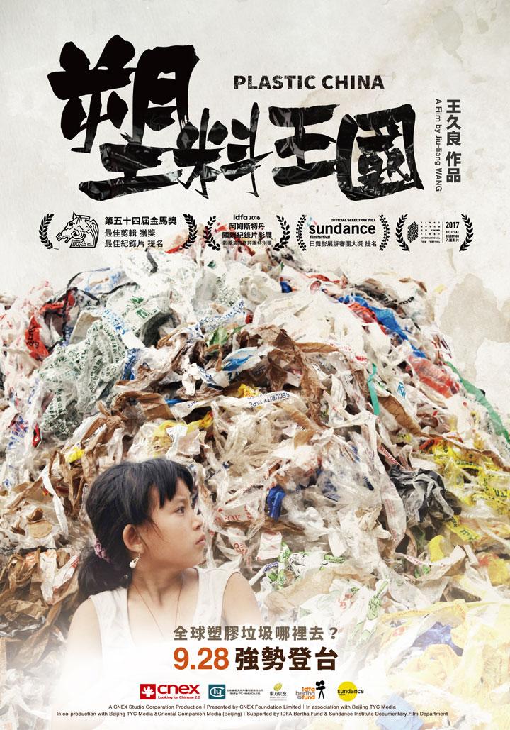 「塑料王國」電影海報