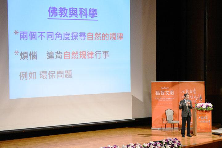 佛教與科學-香港理工大學前校長潘宗光