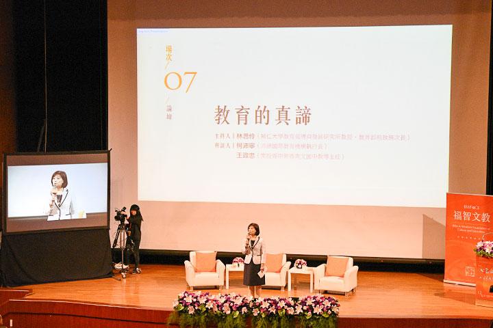 輔仁大學教育與發展所教授林思伶