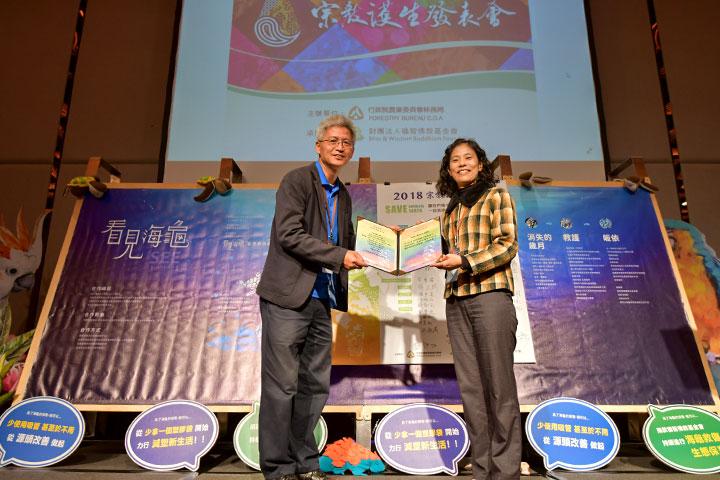 福智與林務局舉辦「2018宗教護生發表會」