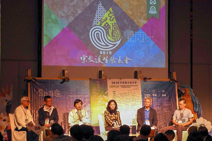 福智佛教基金會與林務局舉辦「2018宗教護生發表會」各界產官學研交流分享當代護生意義與作為
