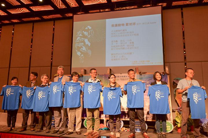 與會貴賓及講師每人一件「救動物,愛地球」polo衫,共同響應守護臺灣的野生動物行動