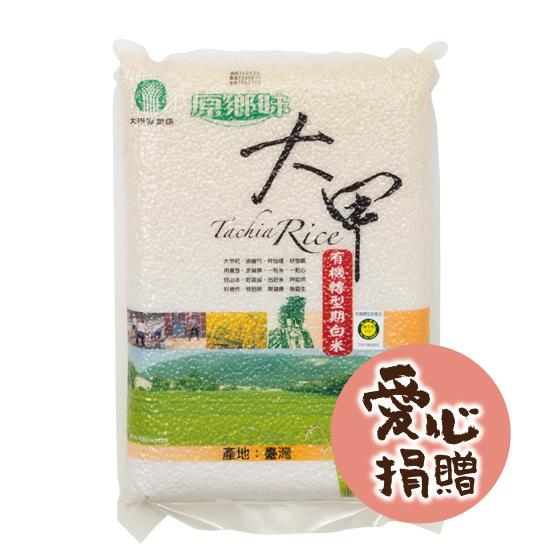 大甲有機白米