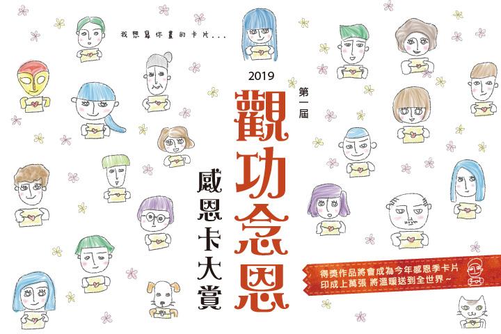福智文教基金會舉辦第一屆「觀功念恩」感恩卡大賞
