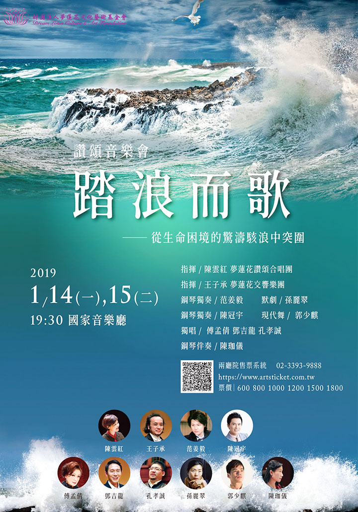 2019「踏浪而歌」夢蓮花讚頌音樂會,邀知名鋼琴家、聲樂家合作