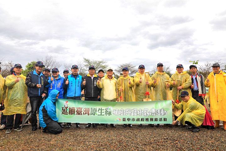 春天好種樹,慈心基金會與臺中市政府、林務局一起植樹愛地球
