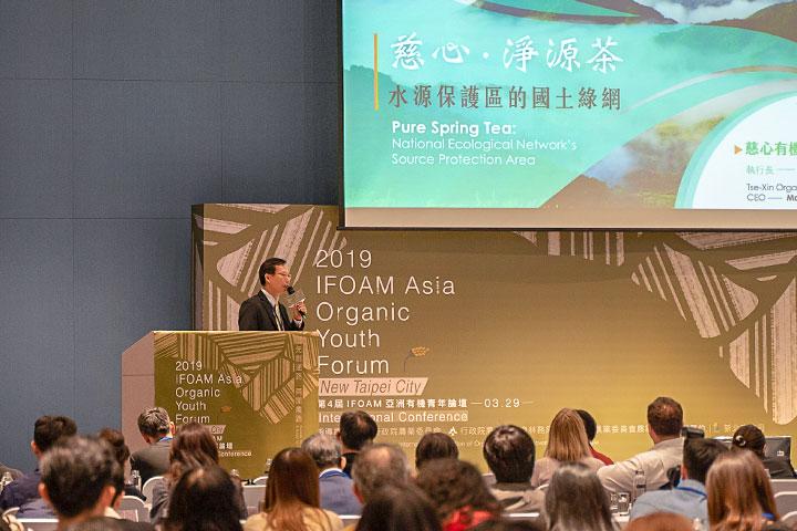 慈心、里仁受邀參與2019 IFOAM Asia亞洲有機青年論壇國際研討會