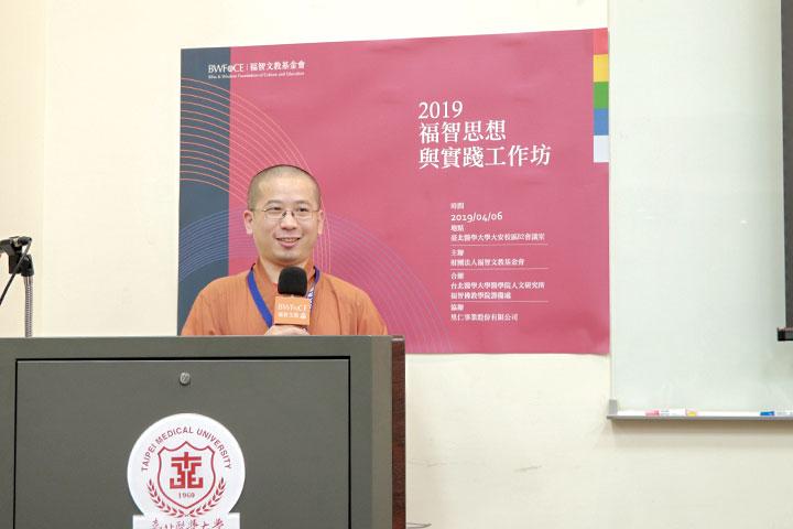 福智僧團月光國際譯經院副執行長如密法師致開幕詞