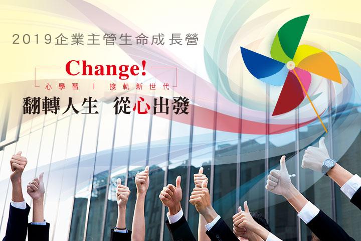 福智2019企業主管生命成長營報名中