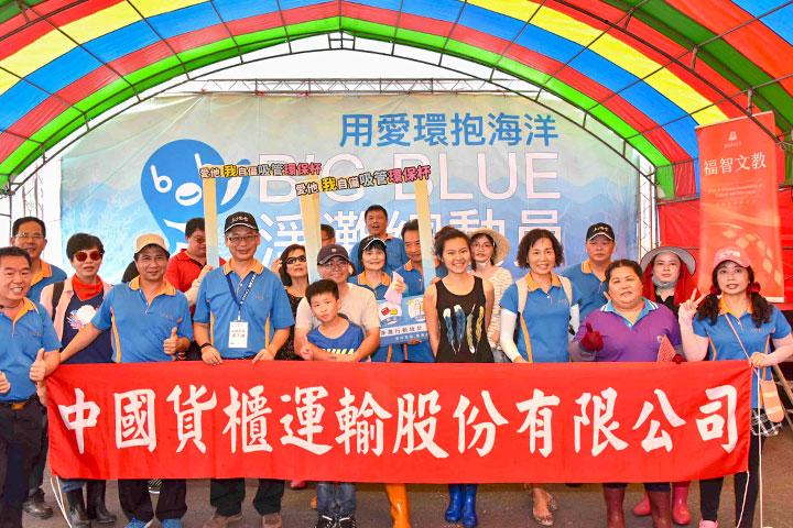 福智團體與企業機構於大安溫寮漁港舉辦淨灘
