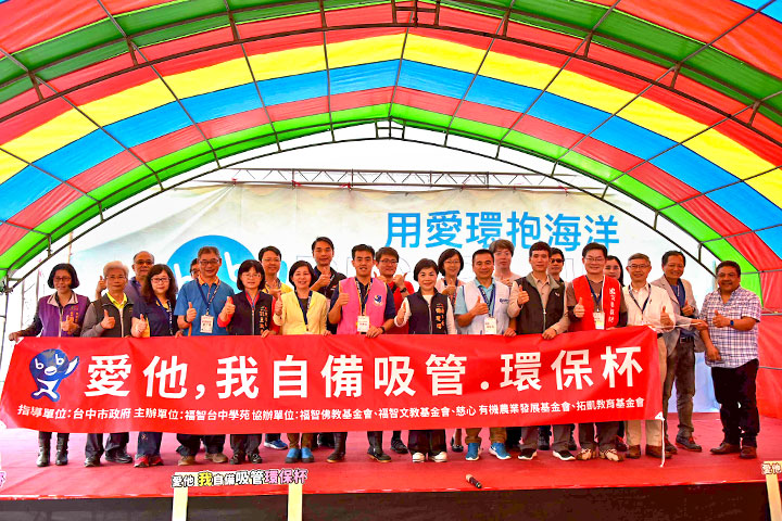 福智團體聯合臺中市政府及17家企業團體與大眾一起宣誓「愛他,我自備吸管、環保杯」的淨塑宣言