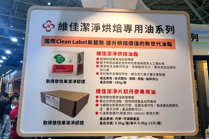 慈悅「潔淨標章」Clean Label營造天然潔淨、安心友善的環境