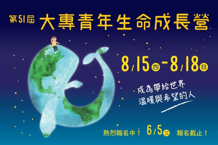 來一趟2019的夏日奇遇,福智大專營報名中!