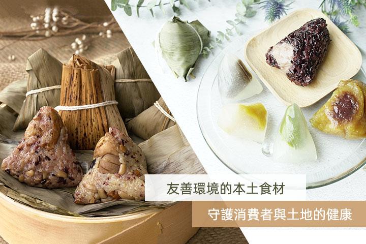 里仁端午推出冰粽與多款好粽,友善環境顧健康!
