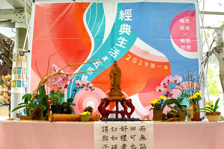 福智文教基金會「經典生活X五感體驗」活動圓滿