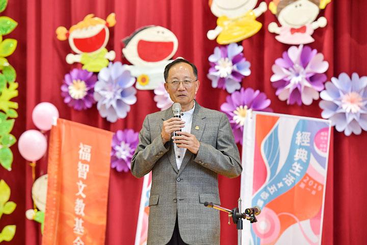 福智文教基金會執行長郭基瑞為2019「經典生活X五感體驗」活動揭幕式致詞