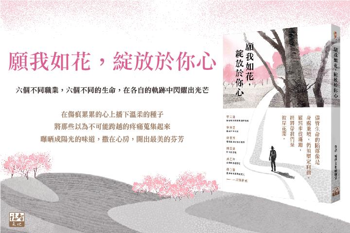 福智文化新書上市,《願我如花,綻放於你心》為世界帶來正能量