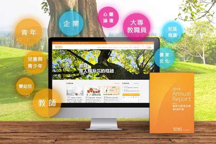 福智文教基金會2018年報出刊,全新網站整合學習資源