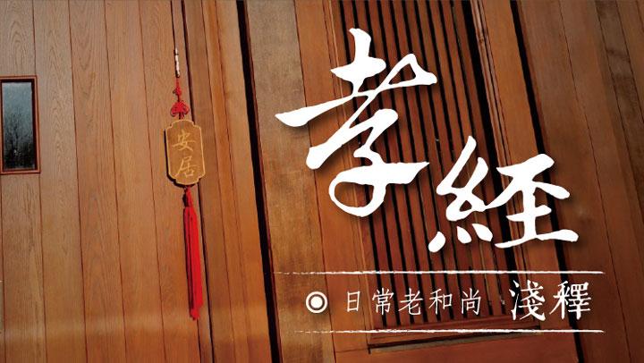 福智「2019儒學營」體驗經典生活,日常老和尚《孝經》與《論語》淺釋音檔上線