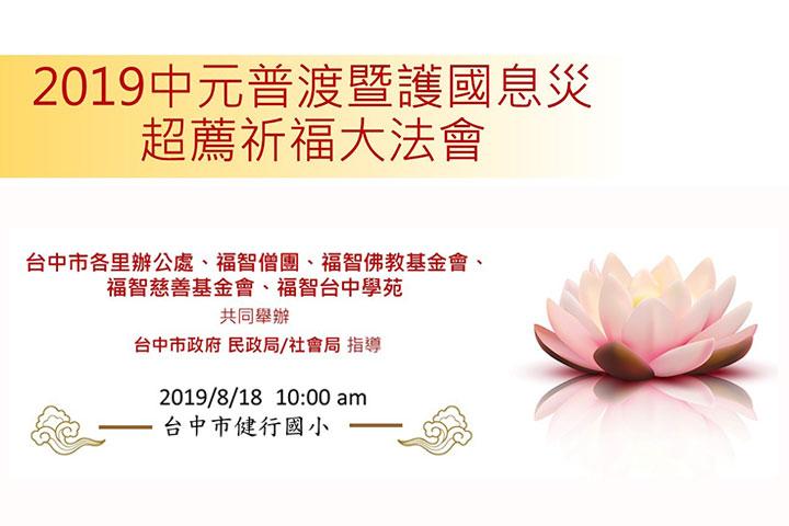 福智團體、臺中市舉辦2019中元普渡暨護國息災超薦祈福大法會