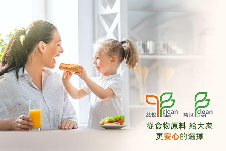 食安再升級,慈悅潔淨標章Clean Label帶動食品大廠自我挑戰