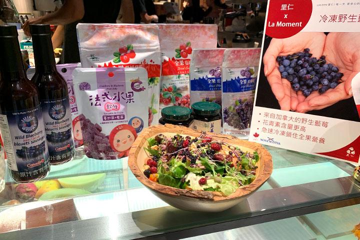 享受加拿大野生藍莓好滋味,里仁邀您試試La Moment主廚食譜