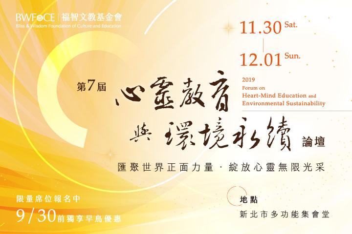 2019心靈教育與環境永續論壇11/30~12/1舉行,歡迎報名!