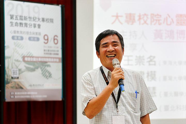 臺中教育大學黃鴻博名譽教授