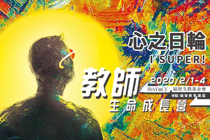 2020年福智教師營,2/1~4於福智教育園區舉行,歡迎報名!