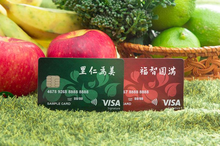里仁為美福智御壐聯名卡提供雙卡面選擇