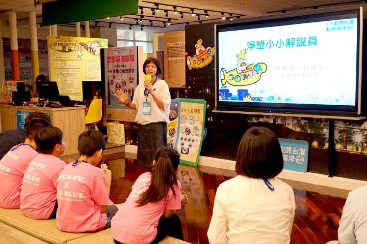 高雄八卦國小陳莉羚老師分享「歡喜擔任淨塑小講師」教案推動