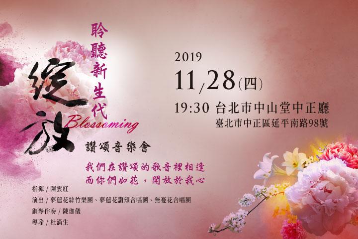 綻放讚頌音樂會11/28 (四) 台北市中山堂演出,開放購票中!