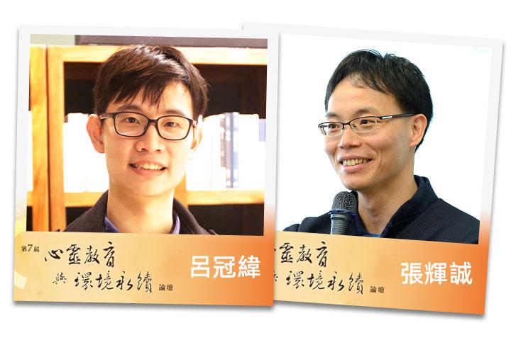 均一教育平台執行長呂冠緯先生;學思達平台創始人張輝誠先生