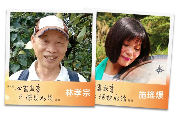 中央大學化工系教授林孝宗先生;音樂心靈推廣協會資深講師、同時也是銅鑼頌缽療癒師施瑤煖女士