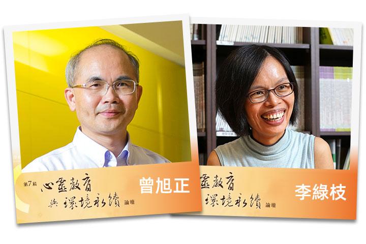 國家發展委員會前副主任委員曾旭正先生;大藏建築師事務所負責人李綠枝女士