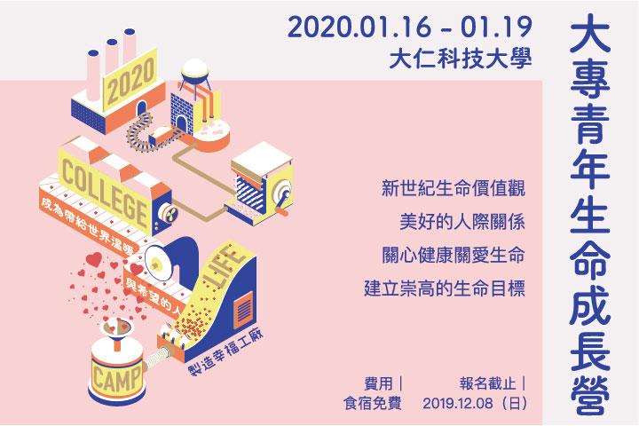 2020福智大專青年生命成長營,歡迎報名參加!