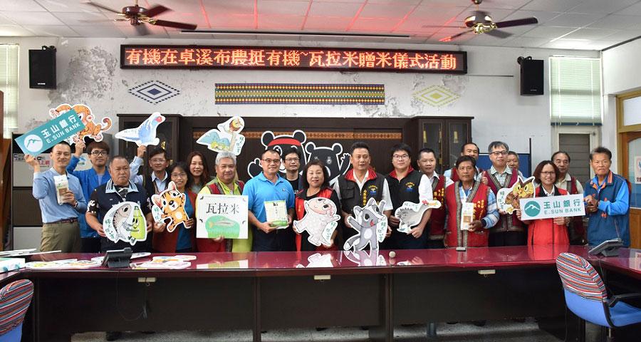慈心基金會偕同卓溪鄉公所,11月27日舉辦「有機在卓溪,布農挺有機-—-玉山瓦拉米贈米儀式」活動