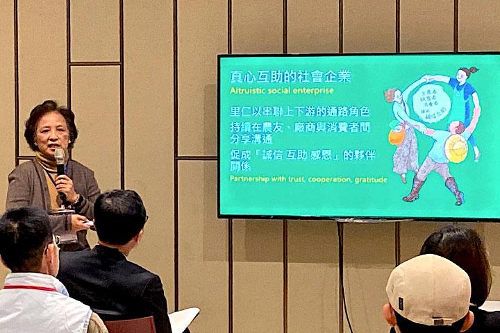 里仁總經理李妙玲於亞洲首屆「社會價值國際研討會」分享「跨產業價值鏈的社會企業模式」的企業利他共享價值