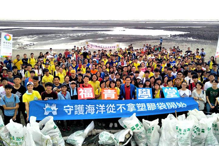 福智文教基金會舉辦福智大專青年淨灘