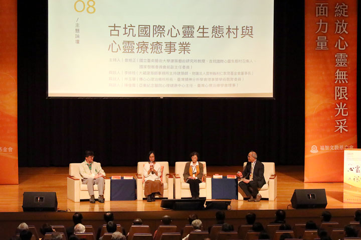福智「古坑國際心靈生態村」概念發表,為現代人提供身心療癒的自然解方