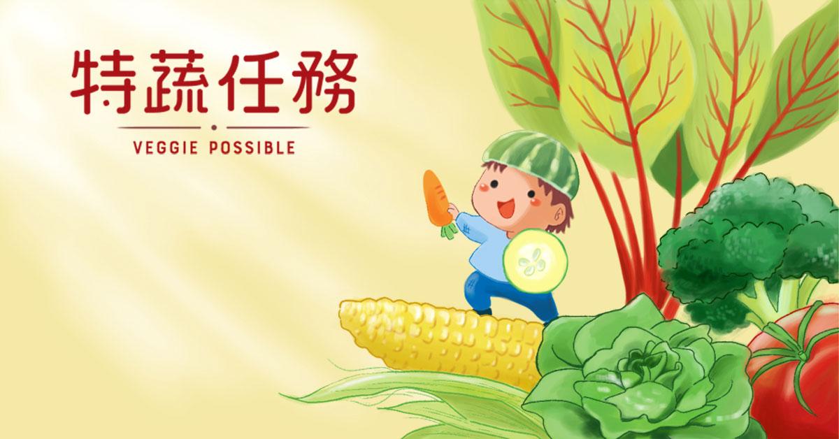 福智文教基金會與福智青年在社群網站上發起「特蔬任務」(Veggie Possible)行動