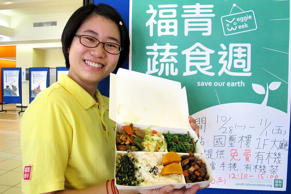 福青蔬食週