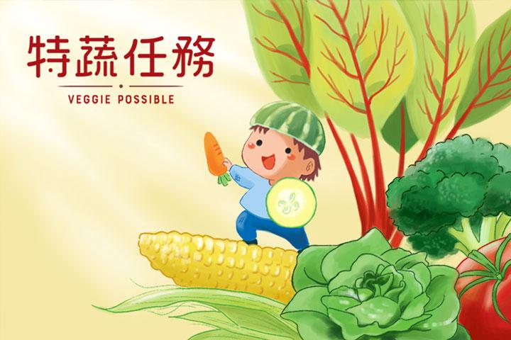 福智青年發起「特蔬任務」,以蔬食守護地球、為疫情祈福