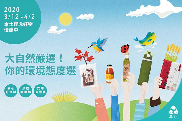 里仁「愛臺灣護地球」,邀您支持本土作物、淨塑、有機棉商品與種樹