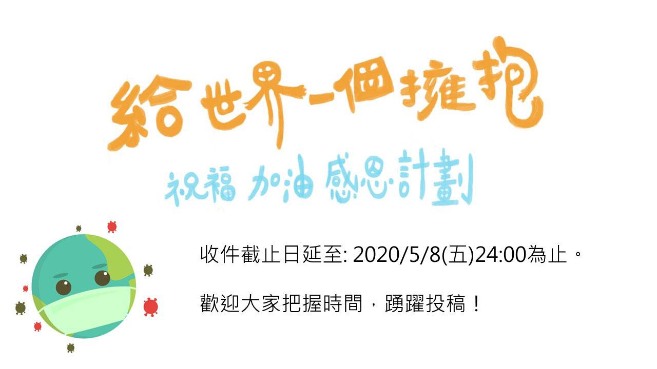 用愛防疫,福智佛教基金會發起「給世界一個擁抱」活動
