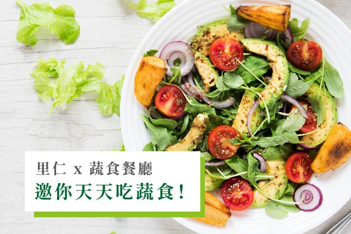 里仁聯合百家蔬食餐廳,邀請消費者吃蔬食愛地球