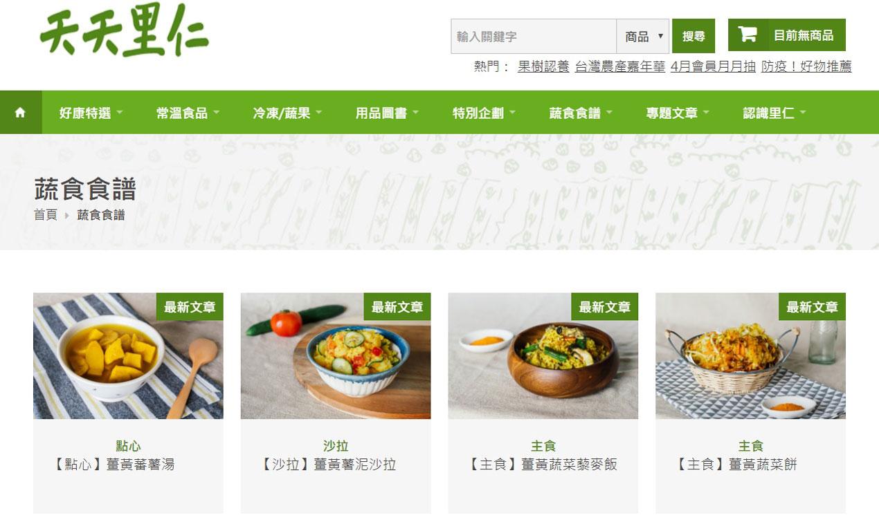 里仁在「天天里仁」網站上分享多樣創意蔬食料理食譜,從在地小吃、異國料理到時令節慶餐點,都能找到蔬食版的料理指南。